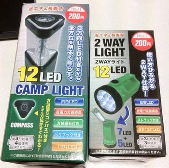 LEDライト.JPG